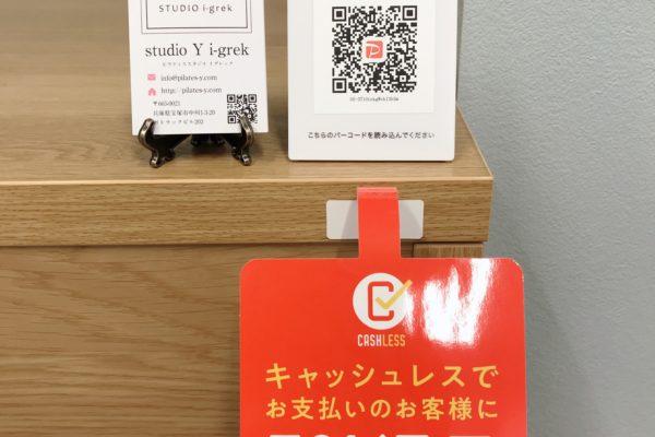 【NEWS】キャッシュレス決済で5%還元!!