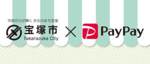 宝塚PayPayバナー
