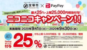 宝塚市PayPayキャンペーン