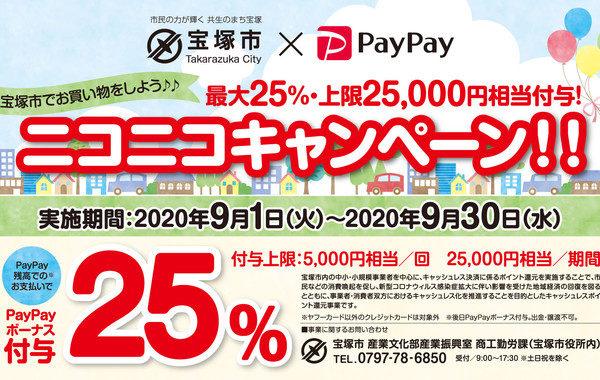 PayPayでのお支払いで25%還元!